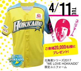 f:id:hokutoku:20170411100400p:plain