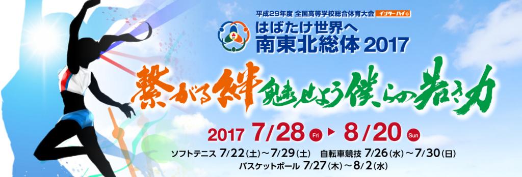 f:id:hokuyojudo:20170608113532j:plain