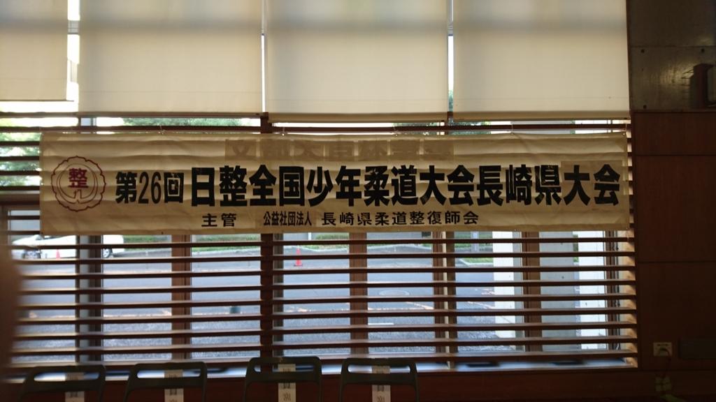 f:id:hokuyojudo:20170731094926j:plain