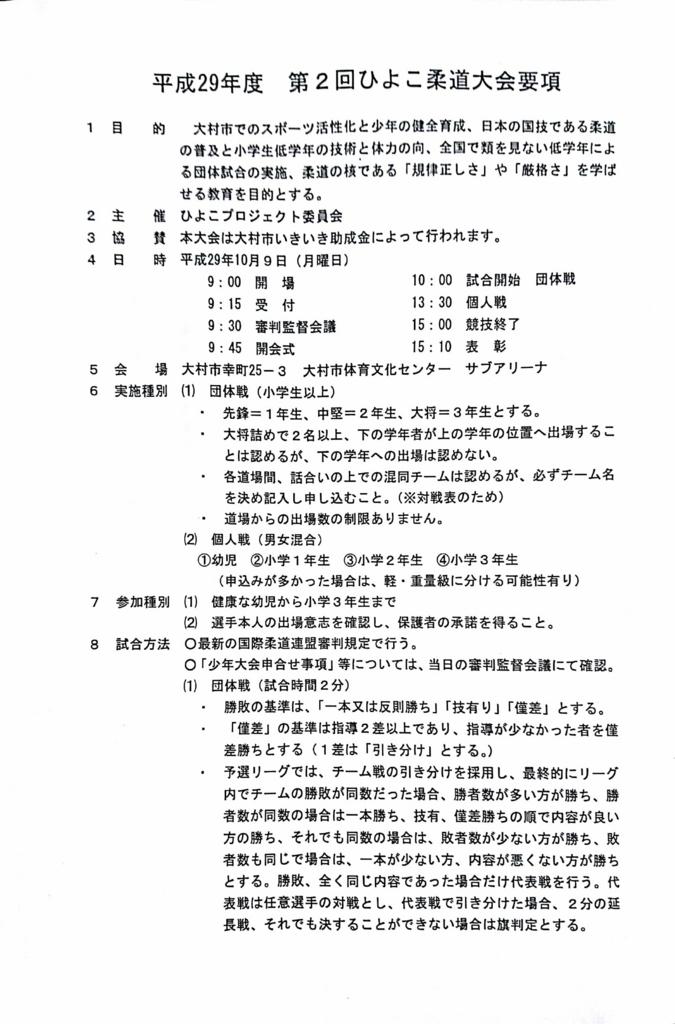 f:id:hokuyojudo:20170818162529j:plain