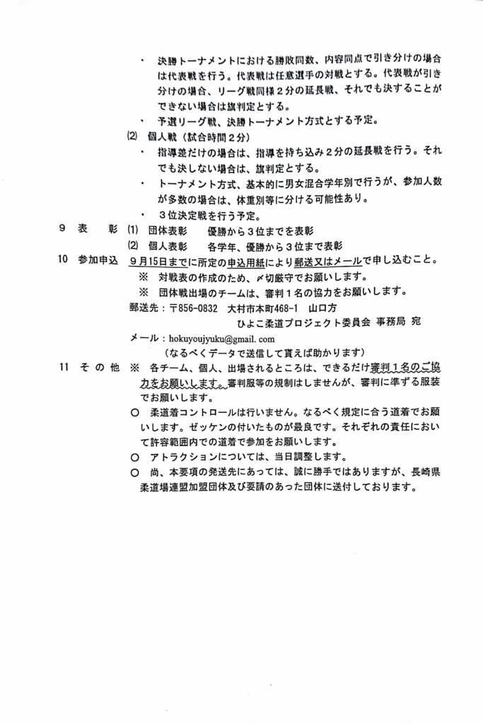f:id:hokuyojudo:20170818162552j:plain