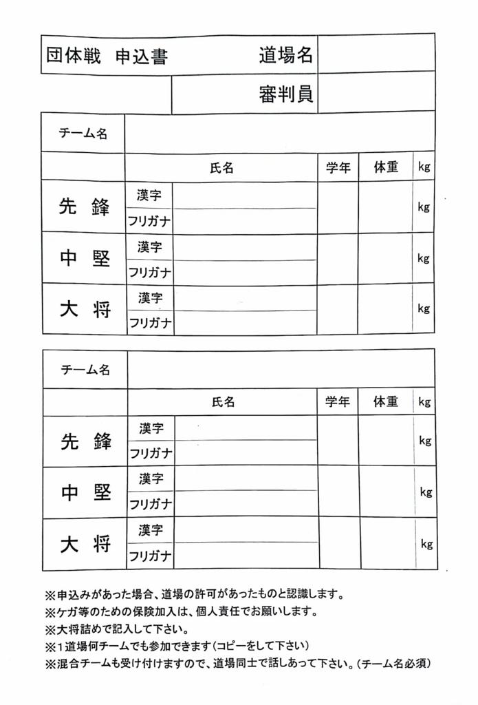 f:id:hokuyojudo:20170818162614j:plain