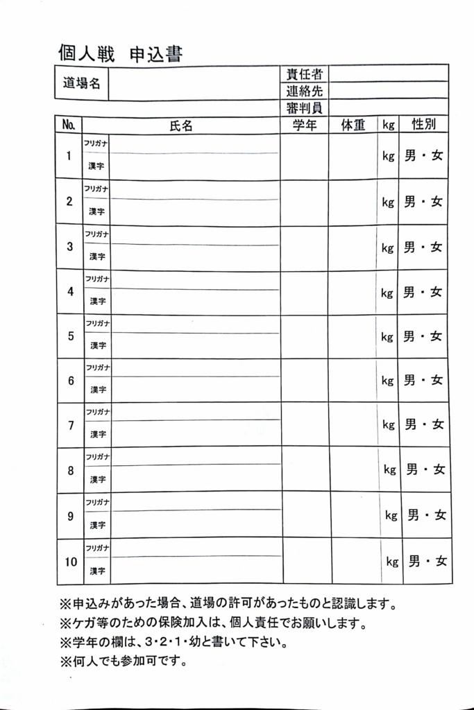 f:id:hokuyojudo:20170818162638j:plain