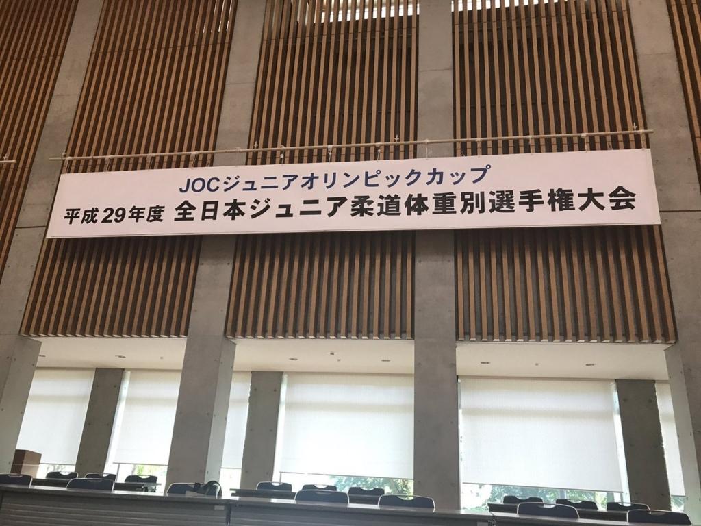 f:id:hokuyojudo:20170909145005j:plain
