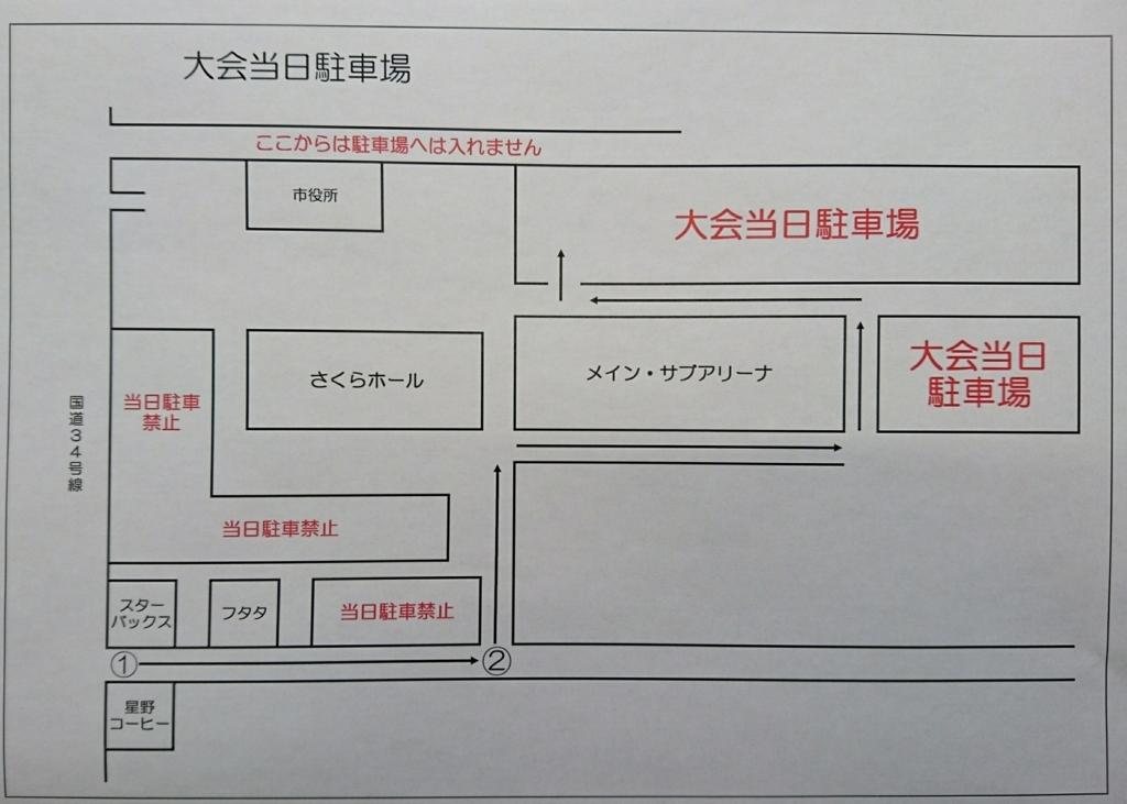 f:id:hokuyojudo:20171003123513j:plain
