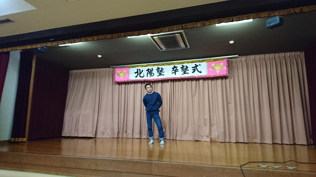 f:id:hokuyojudo:20180319154047j:plain