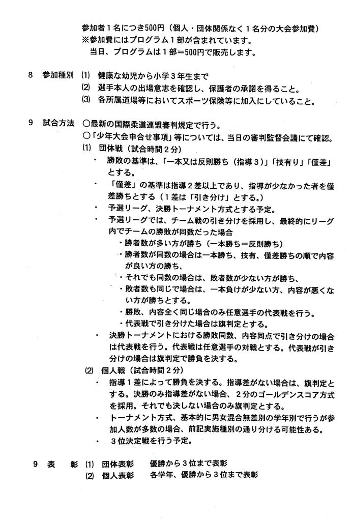 f:id:hokuyojudo:20190117101841j:plain