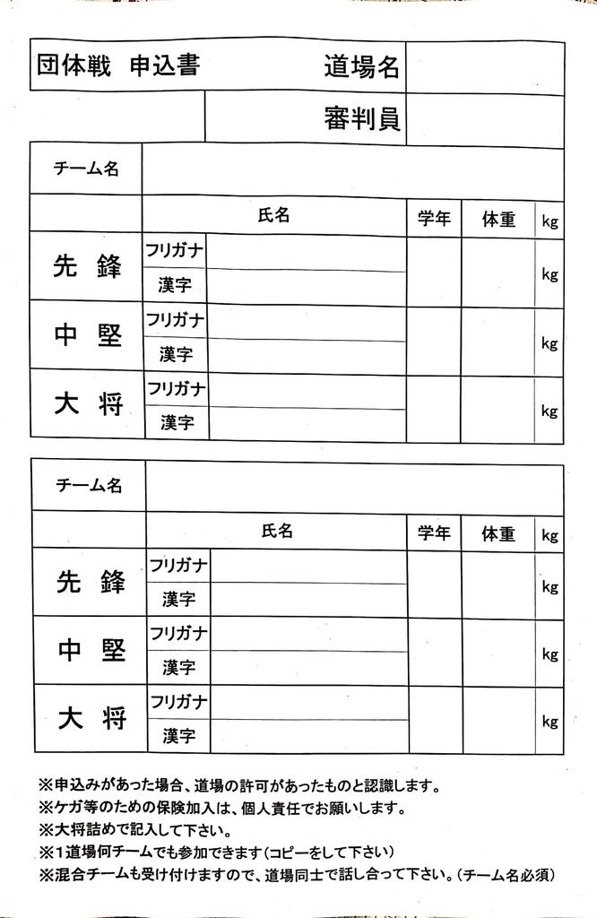 f:id:hokuyojudo:20190117101922j:plain