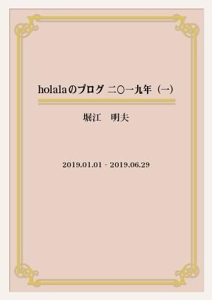 f:id:holala:20190809214718j:plain