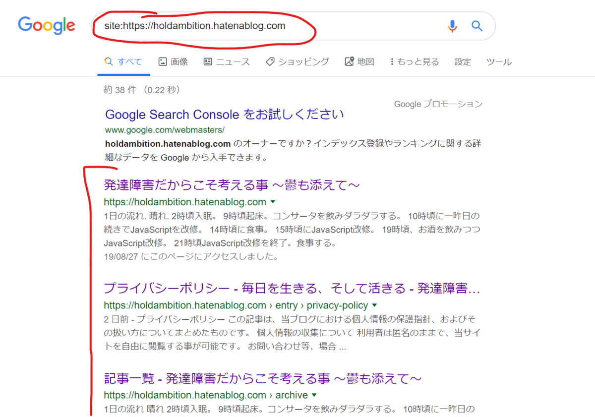 site:検索方法の画像