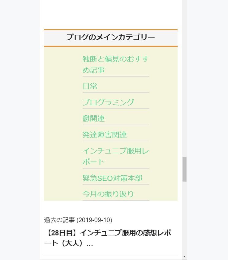 スマホ版のデザイン変更結果画面