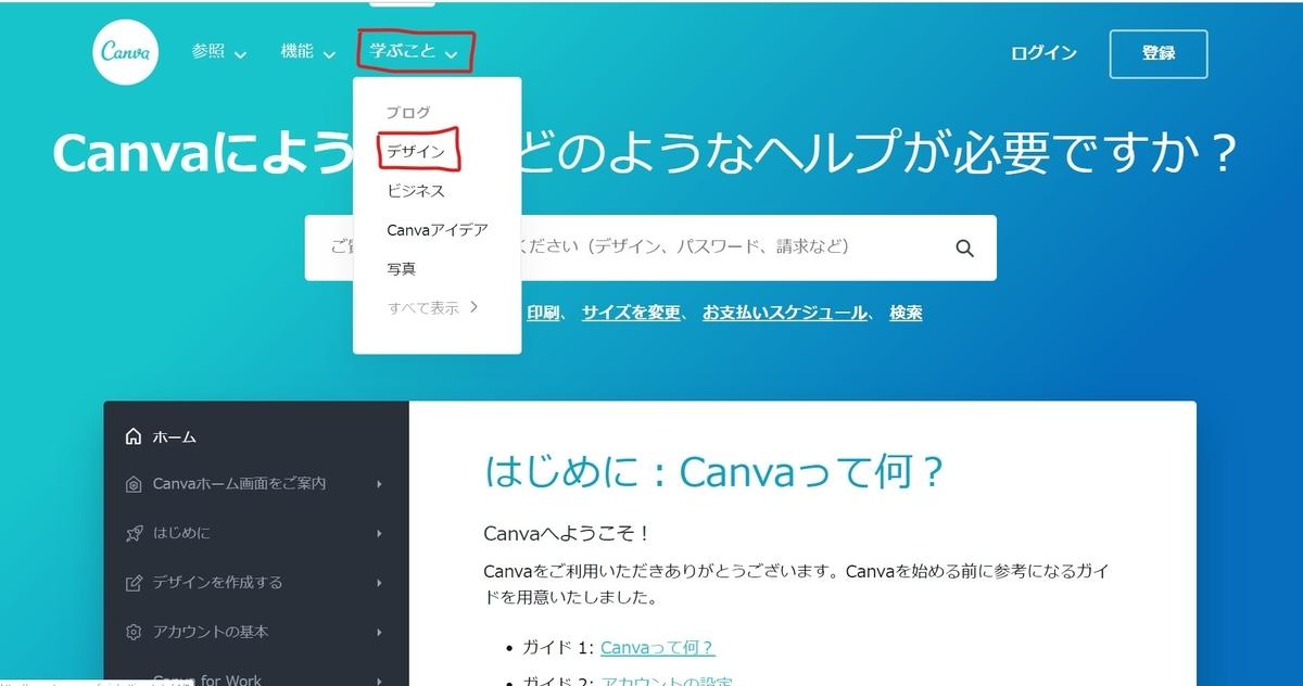 Canva公式ホームページ(日本語対応)