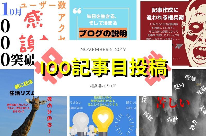 100記事投稿