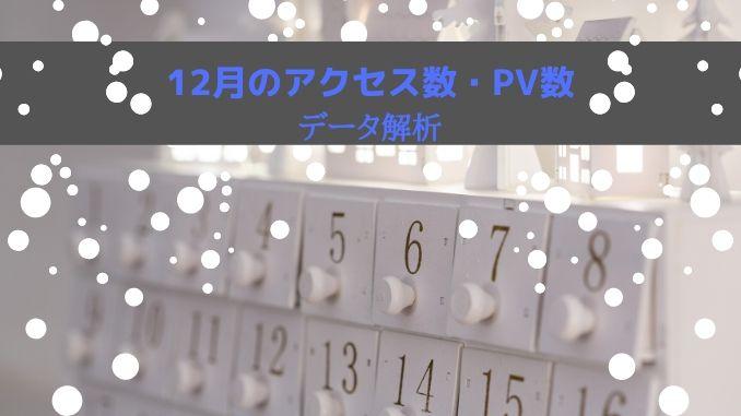 12月・4ヵ月目のアクセス数報告
