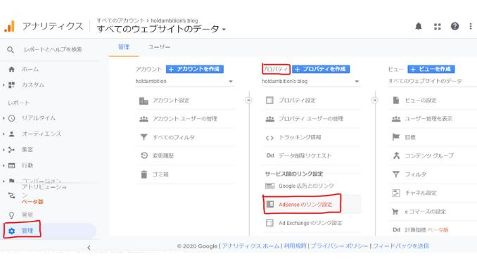 GoogleアドセンスとGoogleアナリティクスの連携設定場所