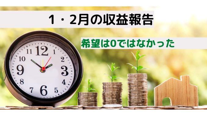 5・6ヵ月目の収益報告
