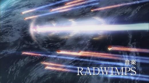 君の名は RADWIMPS