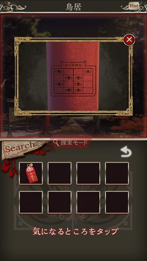 四ツ目神 ゲーム画面