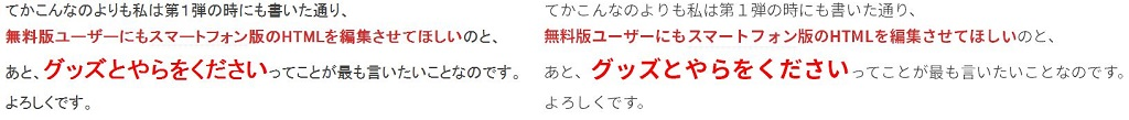 はてなブログ標準フォント Noto Sans Japanese 比較