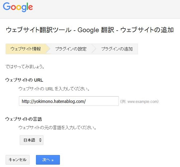 Google翻訳 翻訳ツール 設置方法