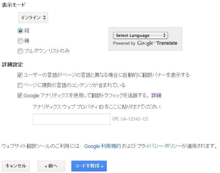 Google翻訳 翻訳ツール 設定画面
