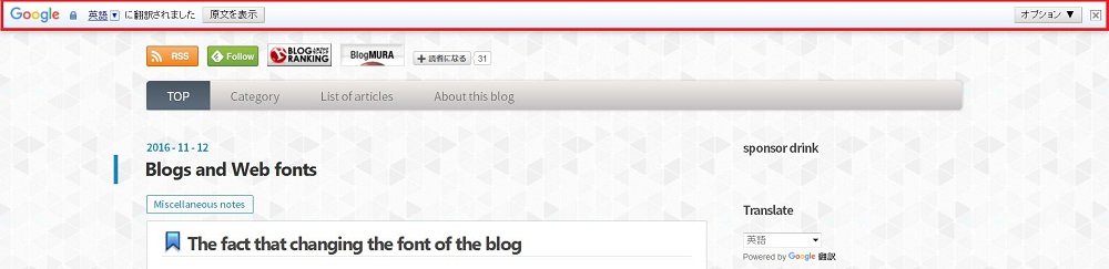 Google翻訳 翻訳バナー