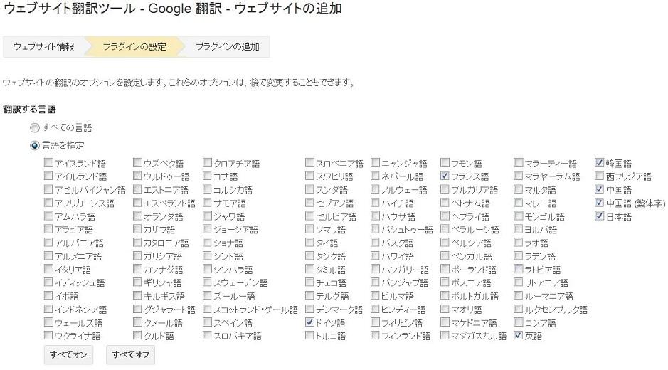 Google翻訳 翻訳ツール 言語設定