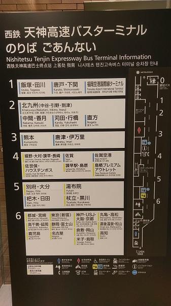 西鉄天神バスセンター