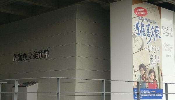 佐賀県立美術館 近藤喜文展