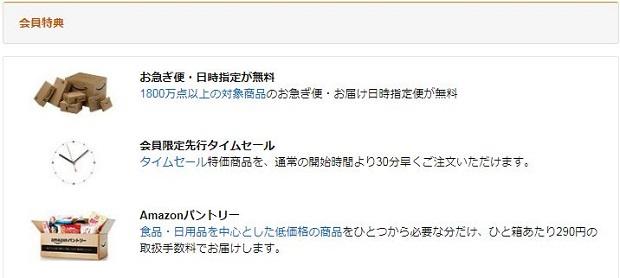 Amazonプライム 家族会員
