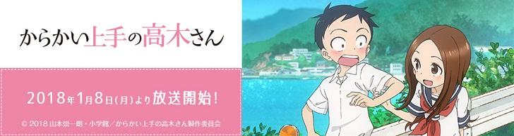 TVアニメーション『からかい上手の高木さん』