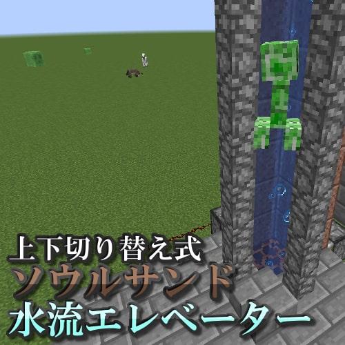エレベーター マイクラ 水流
