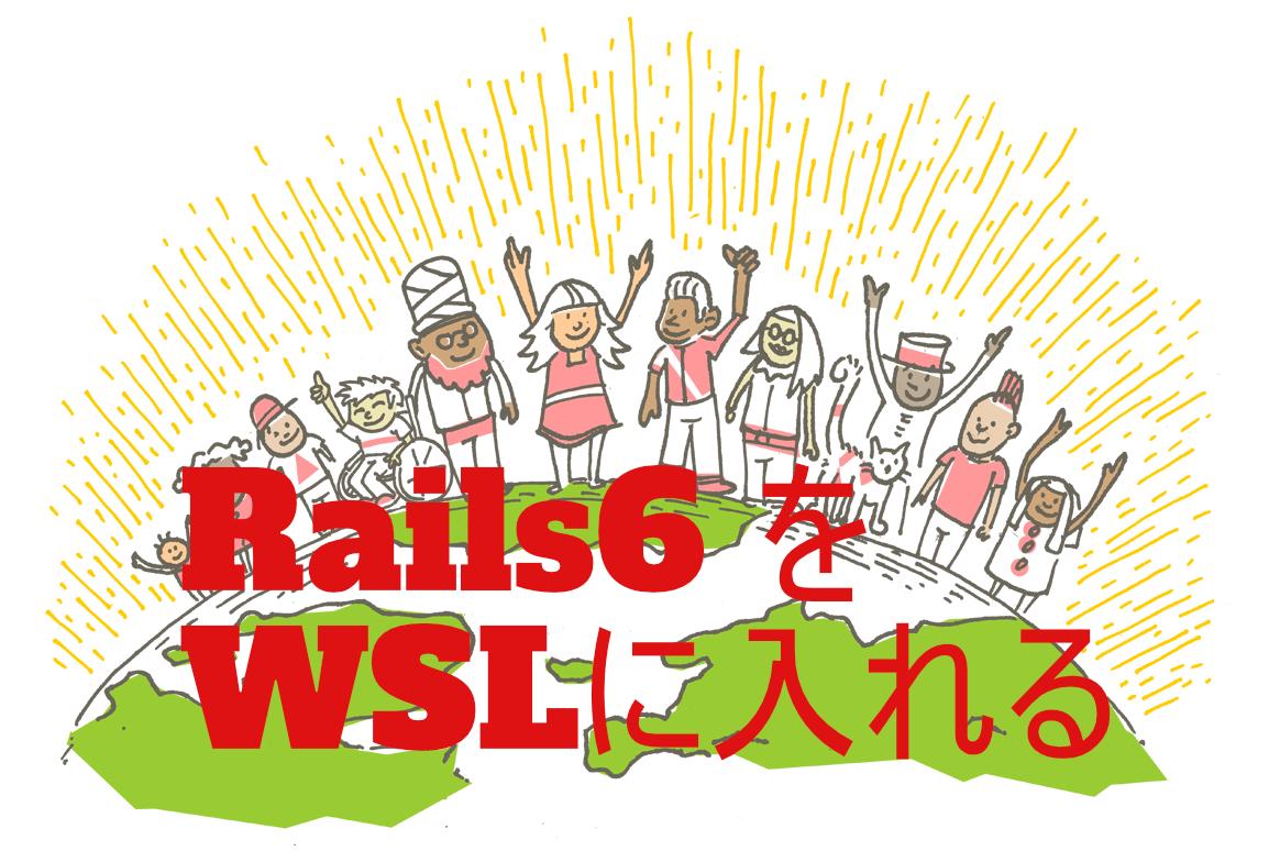 Rails6