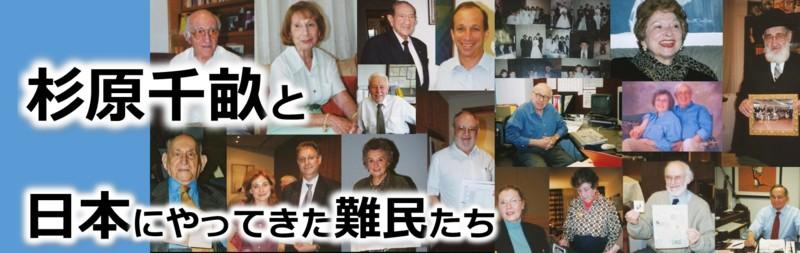 f:id:holocaustcenter2:20160724133423j:image:w360