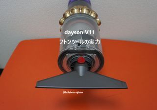 Dyson V11 フトンツール