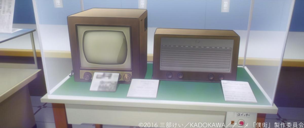 ラジオ・真空管テレビ1