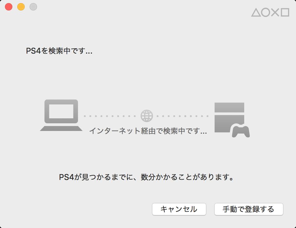 PS4を検索中