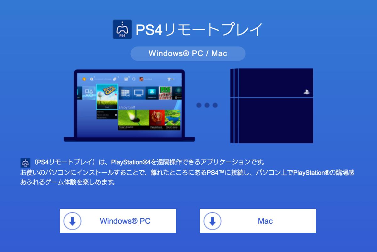 PS4リモートプレイダウンロードページ
