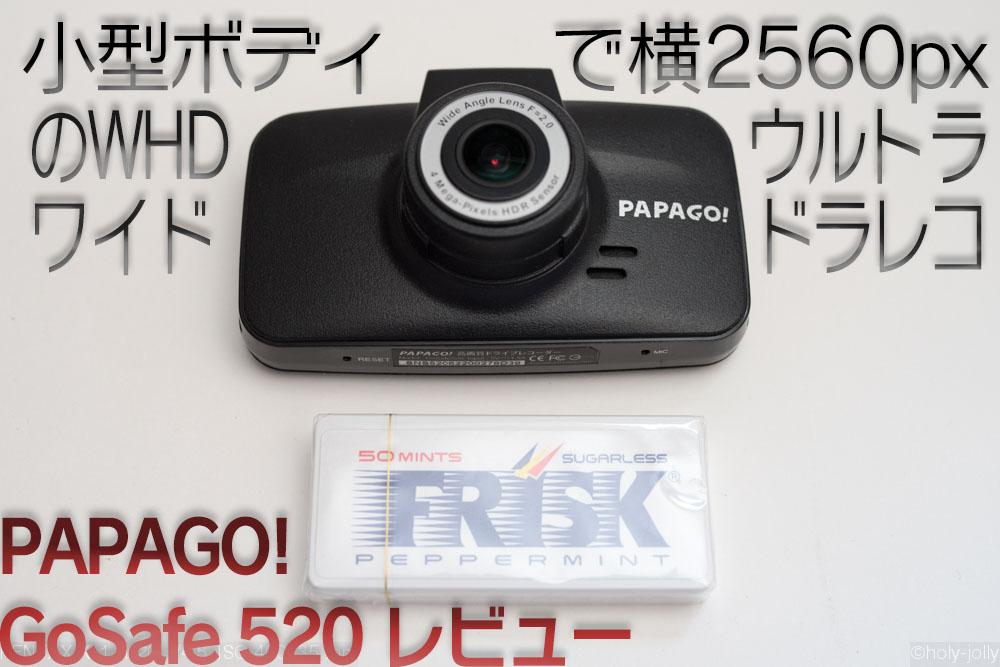 GoSafe 520レビュートップ