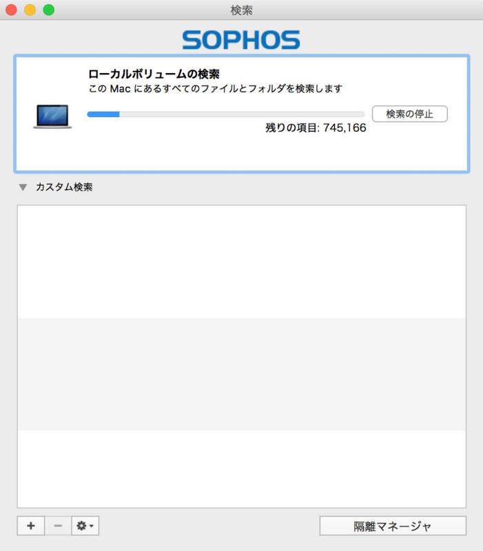 Sophos スキャン画面