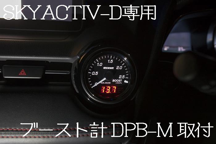 DPB-M取り付けトップ