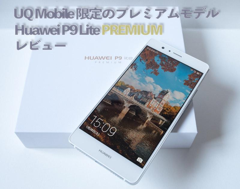 HUAWEI P9 lite PREMIUM トップ