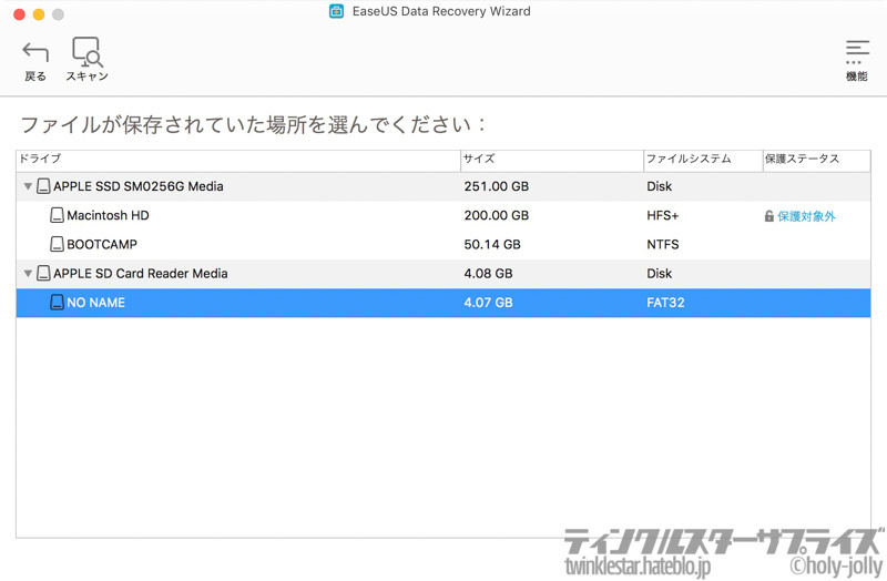 EaseUS Data Recovery Wizard for Macメディア選択画面