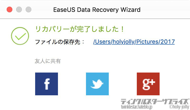 EaseUS Data Recovery Wizard for Macファイル復旧完了