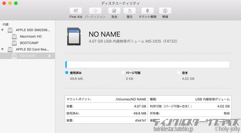 SDカードフォーマット(高速)