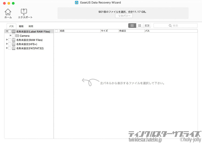 EaseUS Data Recovery Wizard for Macディープスキャン