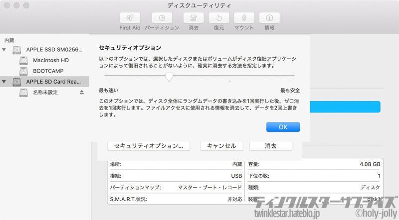 SDカードフォーマットセキュリティレベル2