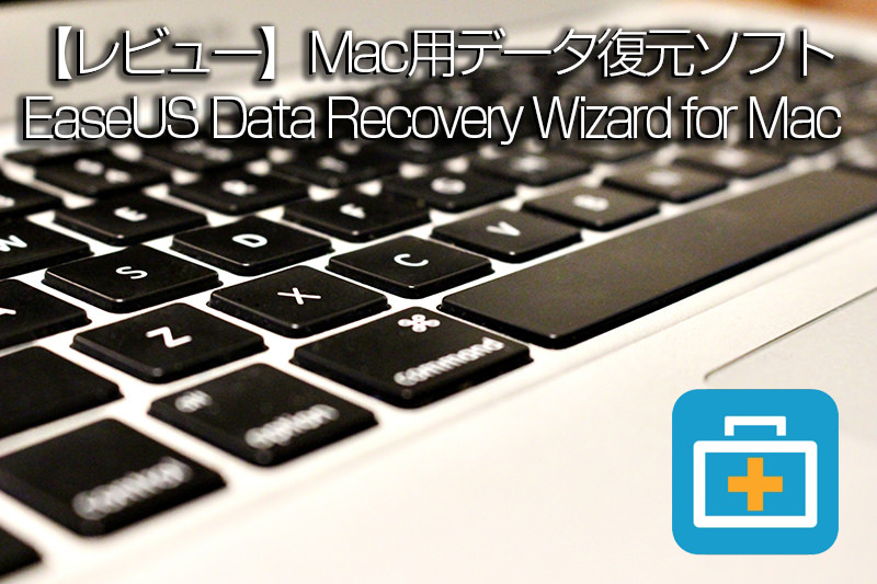 EaseUS Data Recovery Wizard for Macトップ