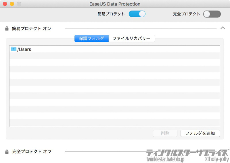 Data Protection簡易保護