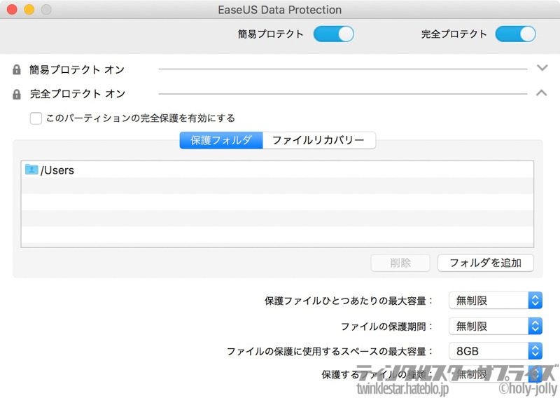 Data Protection 完全保護